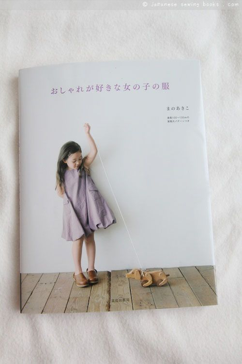 fashionable clothes girls like. reviewed by japanese sewing books ...