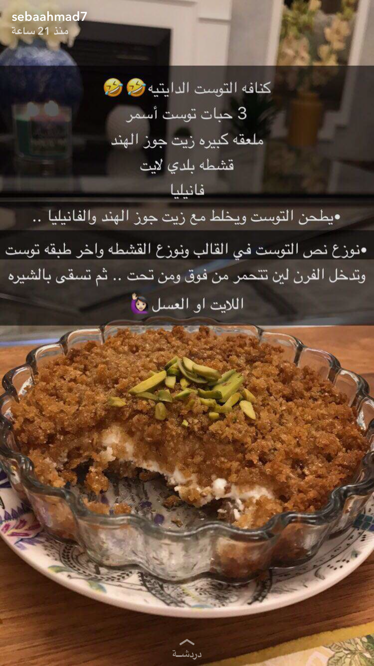 Pin By Shahinaz Nour On Phone Cooking Recipes Desserts Recipes Healty Food