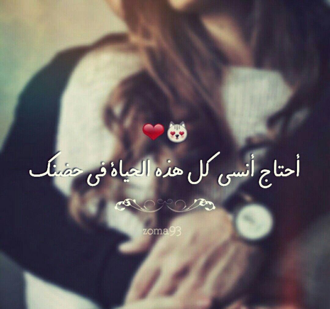 في اللحظة دي بالذات Love Words Love Quotes Arabic Love Quotes