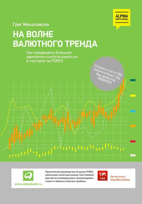 Книги про форекс торговлю криптовалюта money