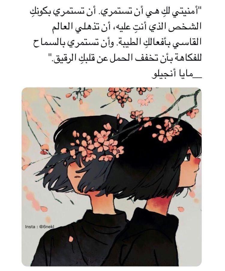 Arabic Quotes Arabicquotes اقتباسات عربي اقتباس Quotes For Book Lovers Arabic Tattoo Quotes Beautiful Arabic Words