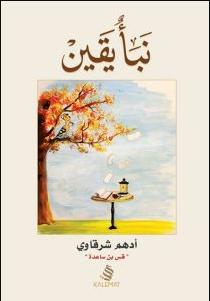 تحميل كتاب نبأ يقين Pdf أدهم شرقاوي Arabic Books Ebooks Free Books Book Club Books