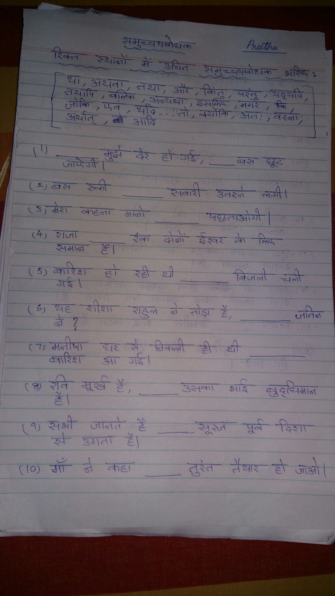 Samuchaybodhak Hindi Grammar Eetha