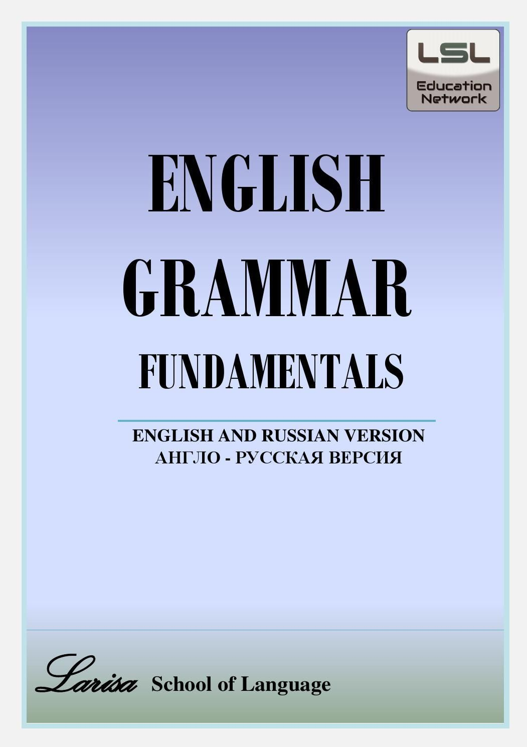 Basic English Grammar Book With Russian Explanation