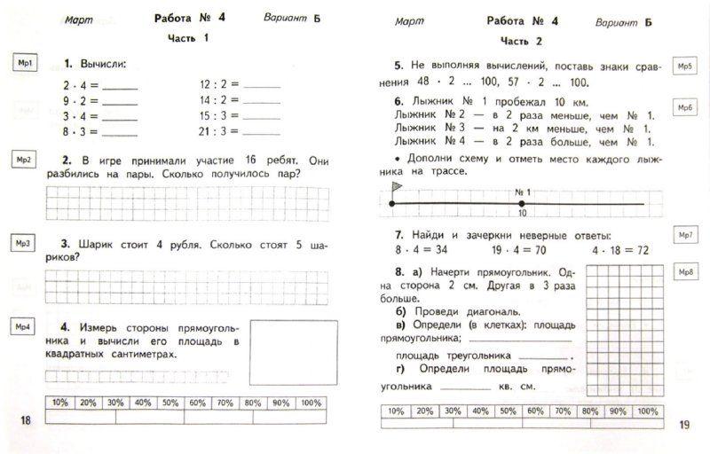 Готовые домашние задания математика 2 класс школа