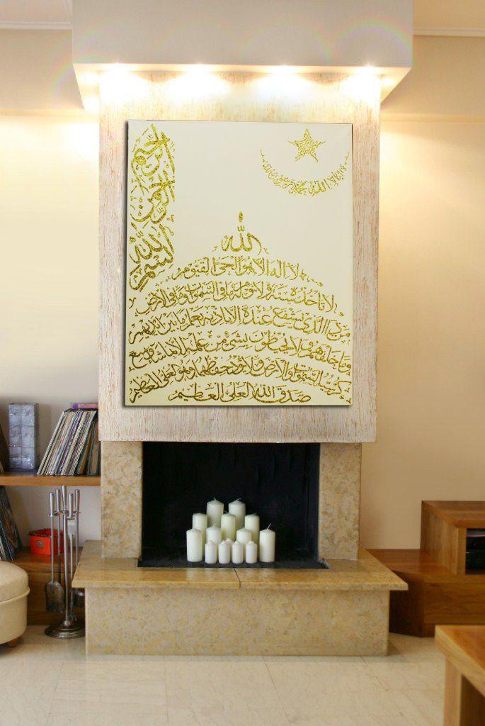 Ayatul Kursi Arabic Art Islamic Canvas Islamic Calligraphy | islamic ...