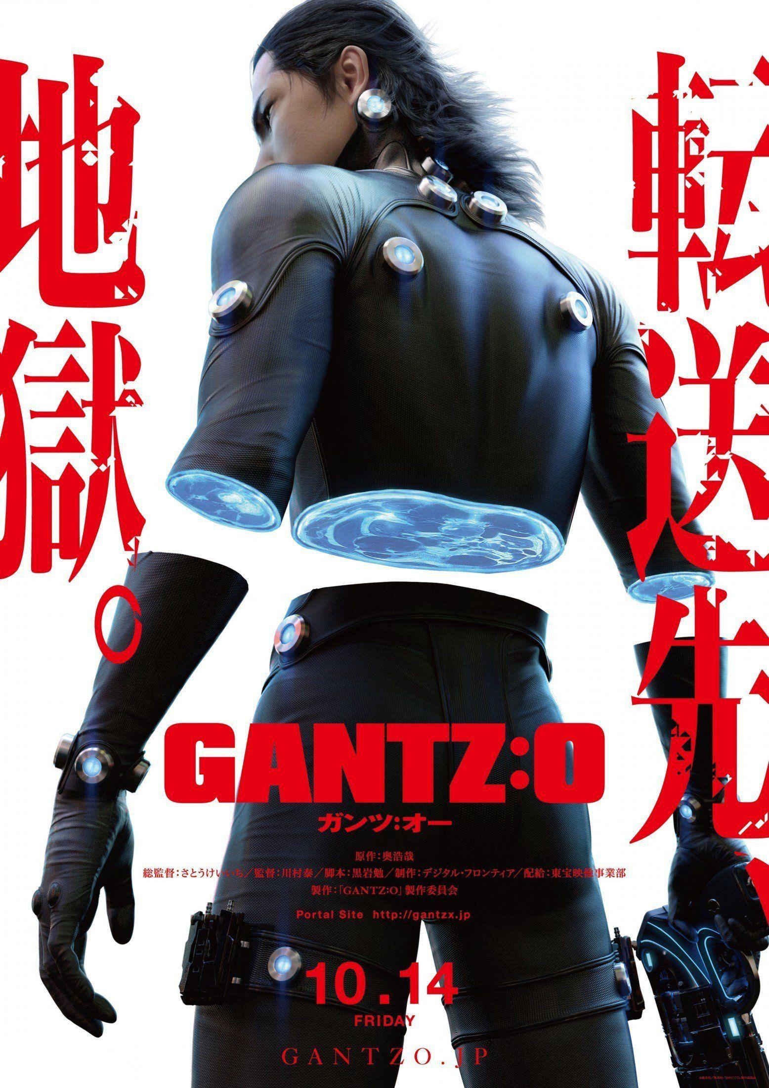 Gantz O 2016 Movie Review Japanese movie poster
