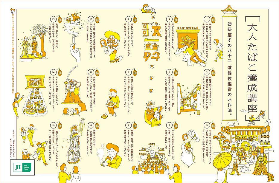 http://www.jfbkk.or.th/art_culture_20120920_jp.php