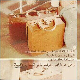 ياربي ردهم الينا ردا جميلا Luggage Suitcase