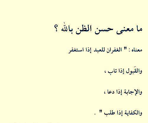 حسن الظن بالله Words Quotes Wisdom