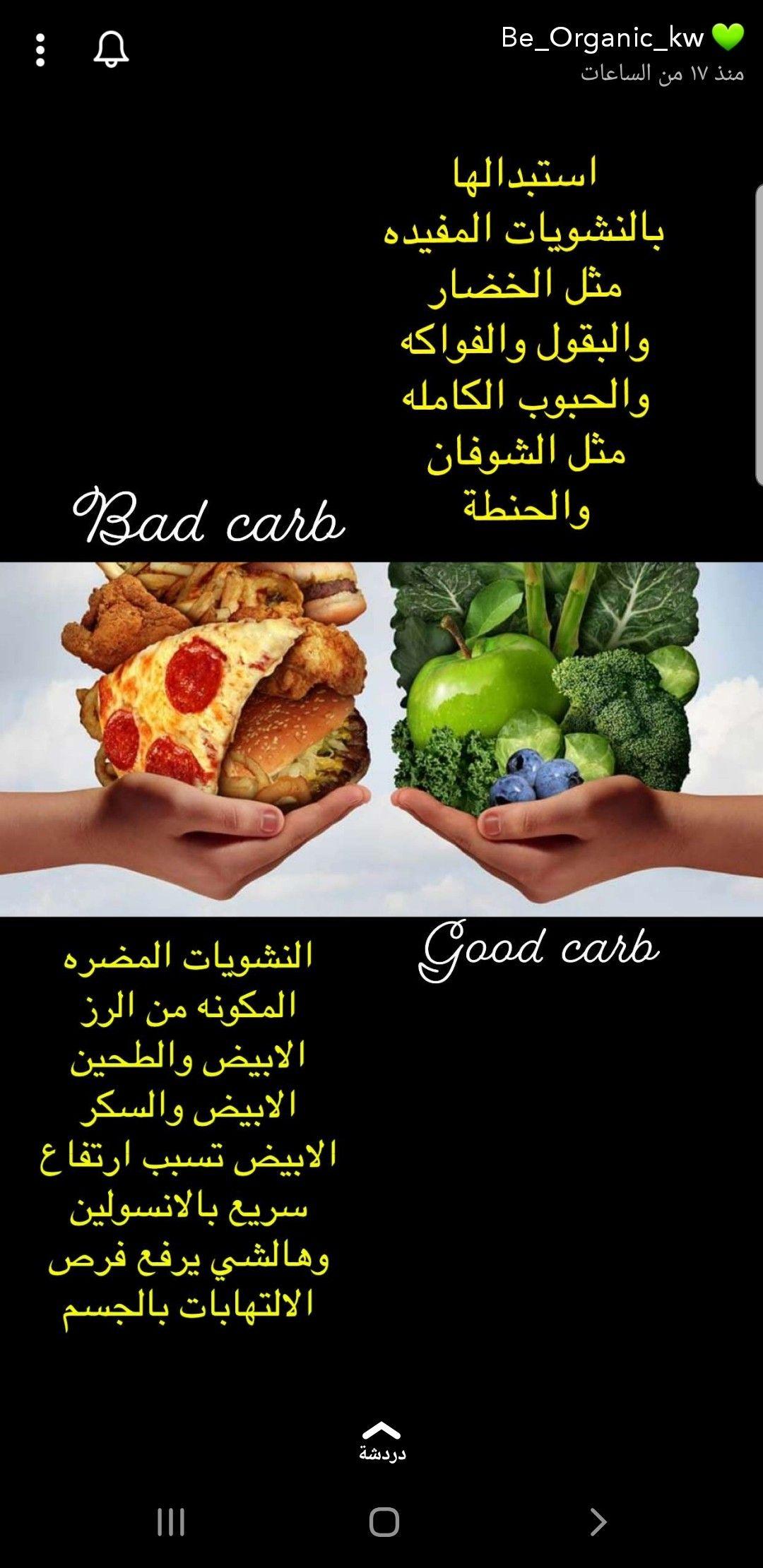 Pin By Aman On تغذية علاجية المعدة بيت الداء و الدواء توعية Carbs Organic