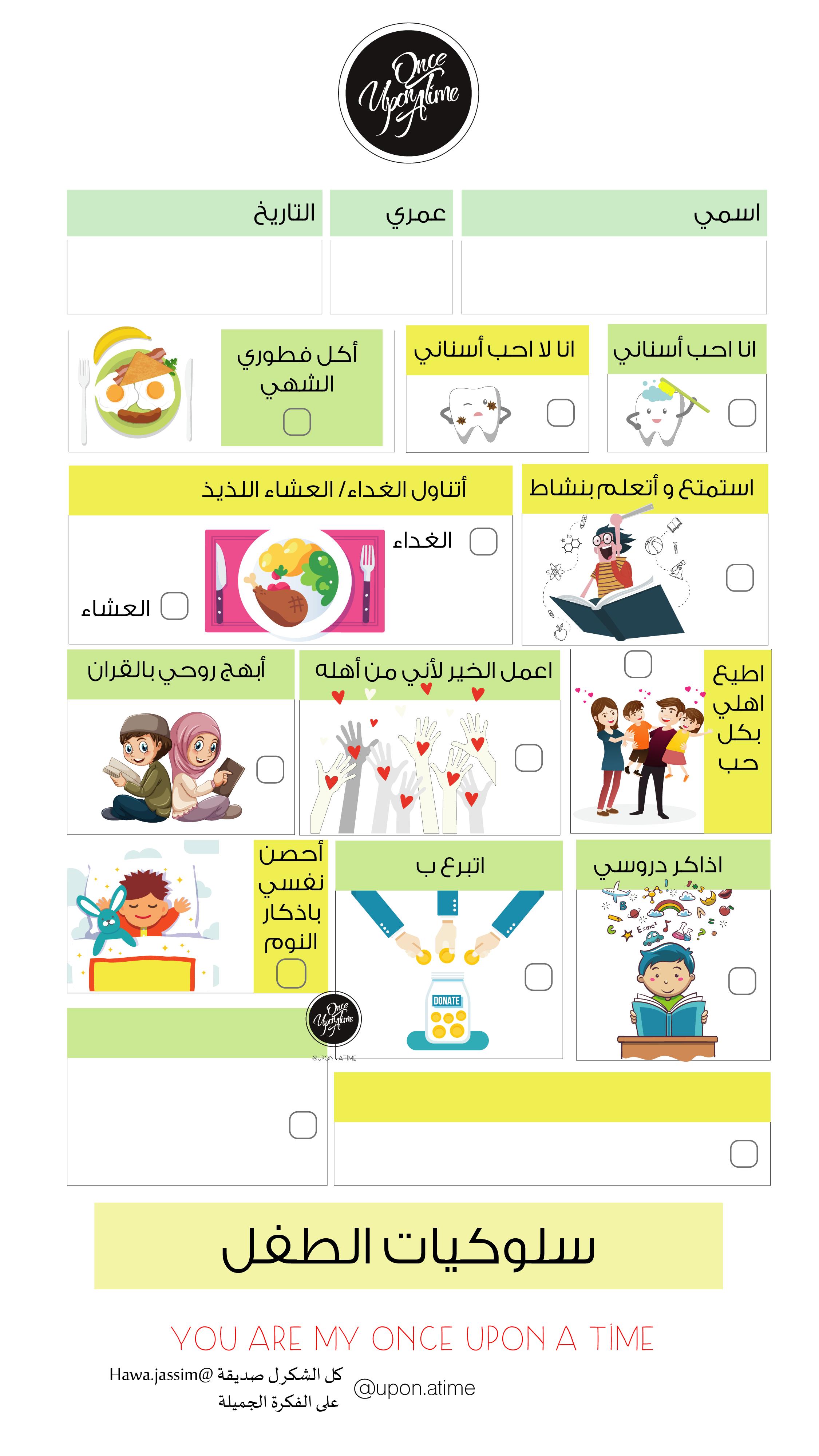 ملف الاطفال مجاني للتحميل Free Printables Map Printables