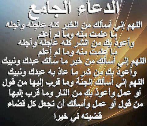 الدعاء الجامع Prayer Book Prayers Islamic Quotes