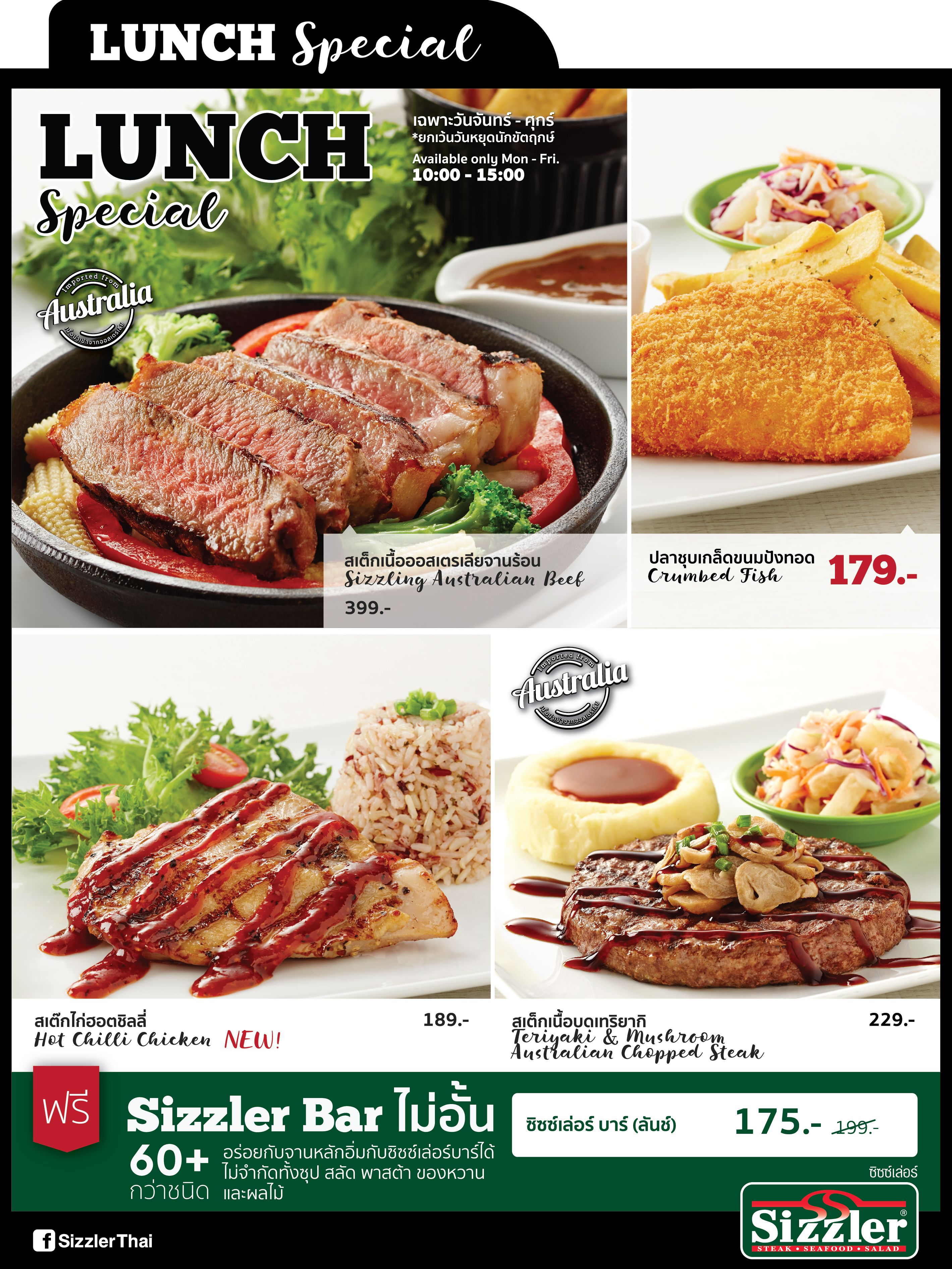 These are usually holiday-based and depend on location. Call ahead to see when your Sizzler is participating. Holiday Specials: Follow Sizzler on social media to hear about holiday specials, including offers for Father's Day, Veterans Day and more. MENU GUIDE Sizzler serves up way more than just great cuts of meat.