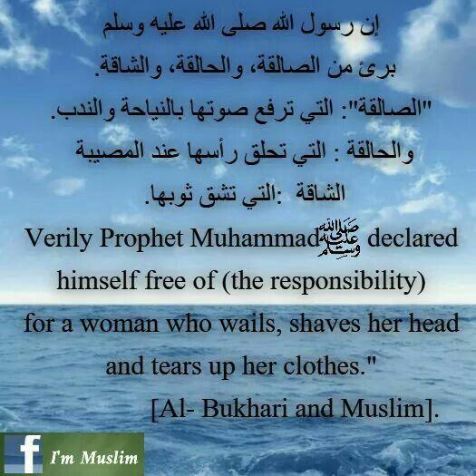 Hadith حديث Peace Be Upon Him Life Cover Social Behavior