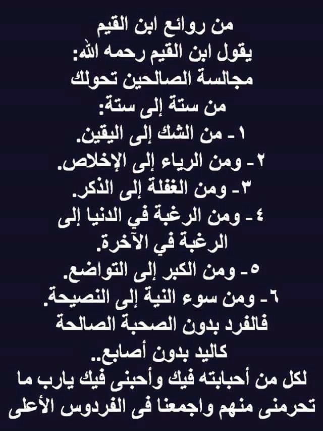 Pin By Sayed Darwish On الصحبة الصالحة Math Arabic Calligraphy
