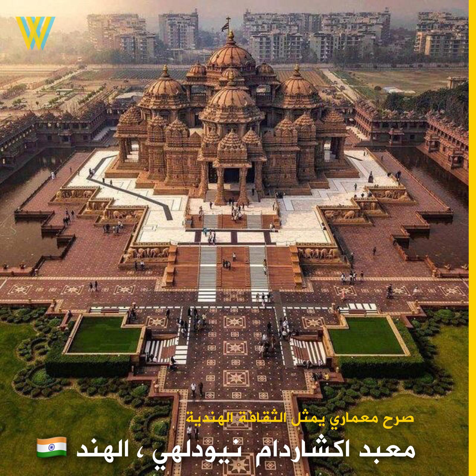 معبد اكشاردام نيودلهي الهند Temple India Indian Temple Architecture Hindu Temple