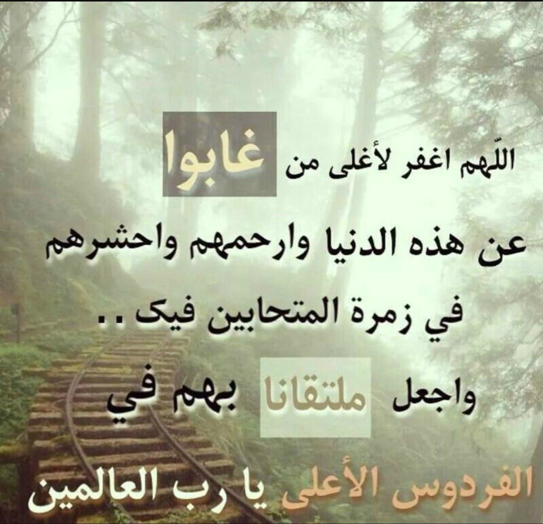Pin By Mai Alaa On ادعية جميلة Islamic Phrases I Miss You Dad Miss You Dad