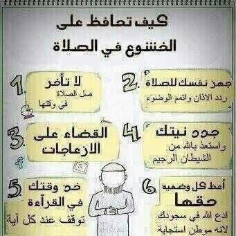 كيف تحافظ على الصلاه Islamic Quotes Words Quotes