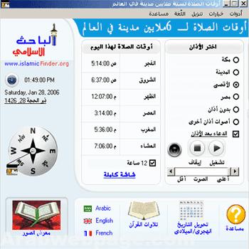 تحميل برنامج الاذان للكمبيوتر النسخة المطورة Athan Basic الصفحة العربية Prayer Times Prayer For Today Prayers