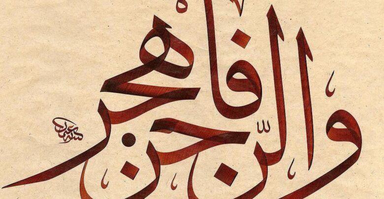 تعريف الخط العربي وأنواعه واشهر الخطوط المستخدمة Art Calligraphy Arabic Calligraphy