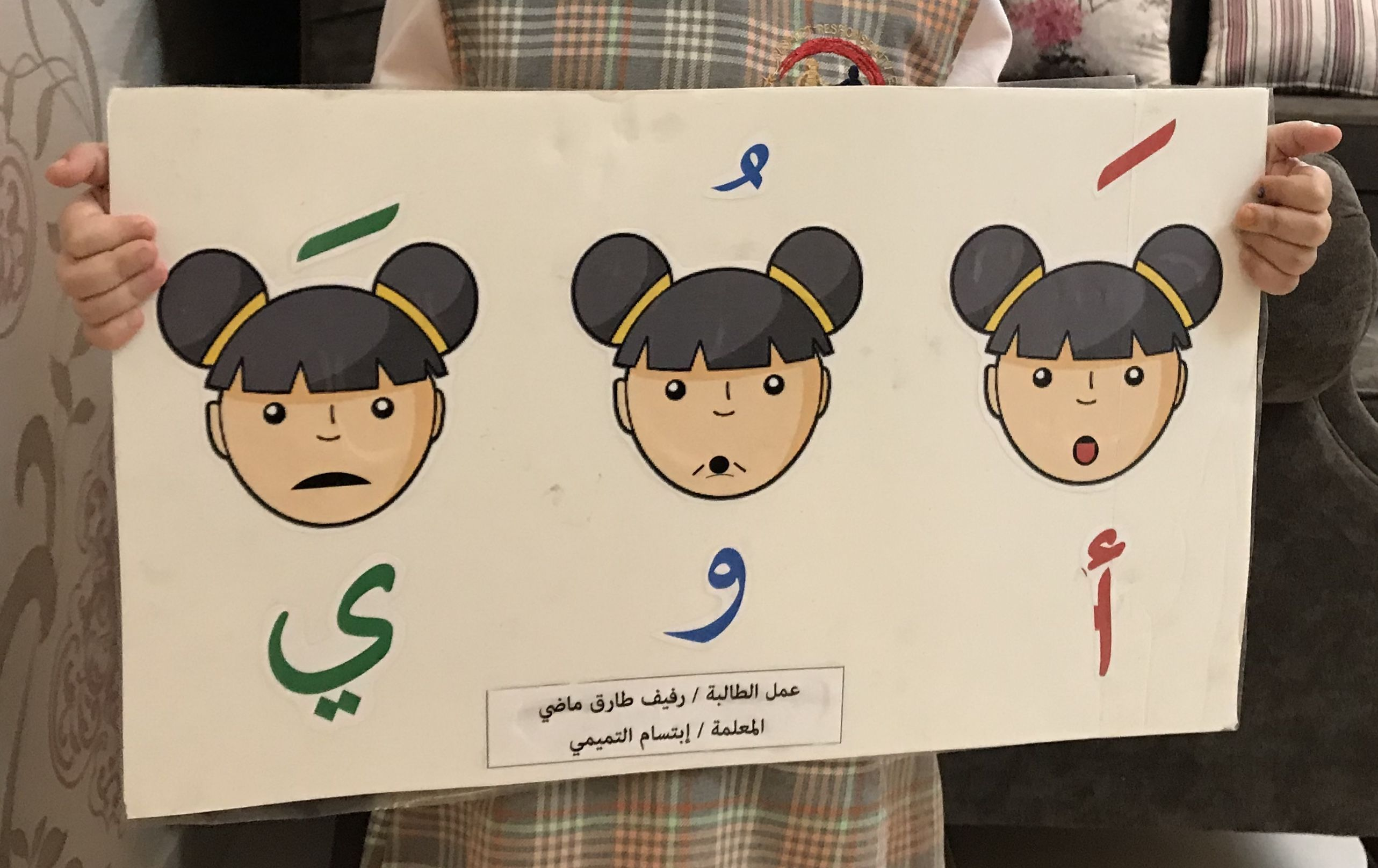 الحركات الثلاث Arabic Kids Arabic Alphabet For Kids Farm Theme Preschool