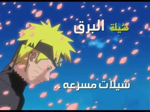 شيلة البرق لعيون المولع مناديب شيلة مسرعة لا تفوتك Anime Naruto Wallpaper