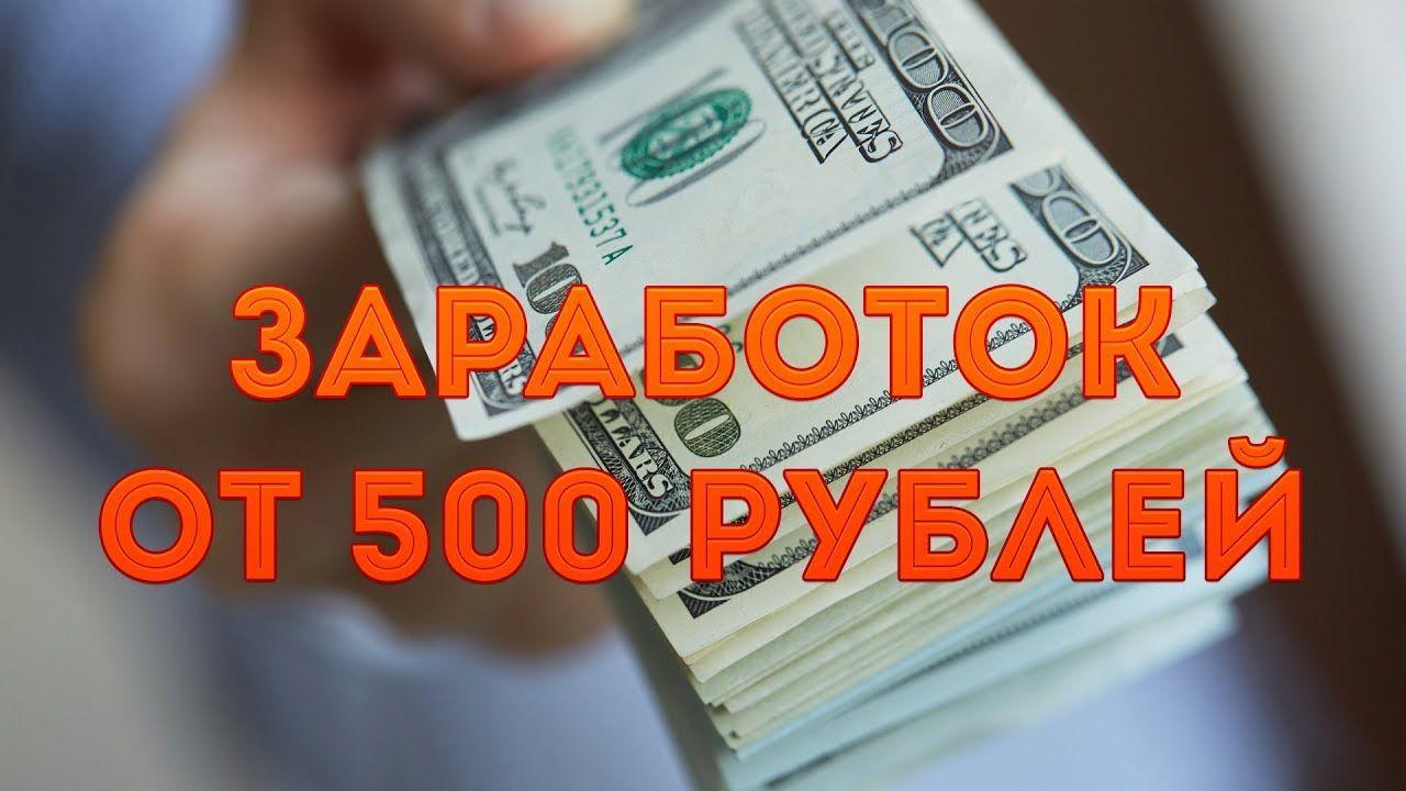 заработок в интернете без вложений для подростков 500 рублей в день