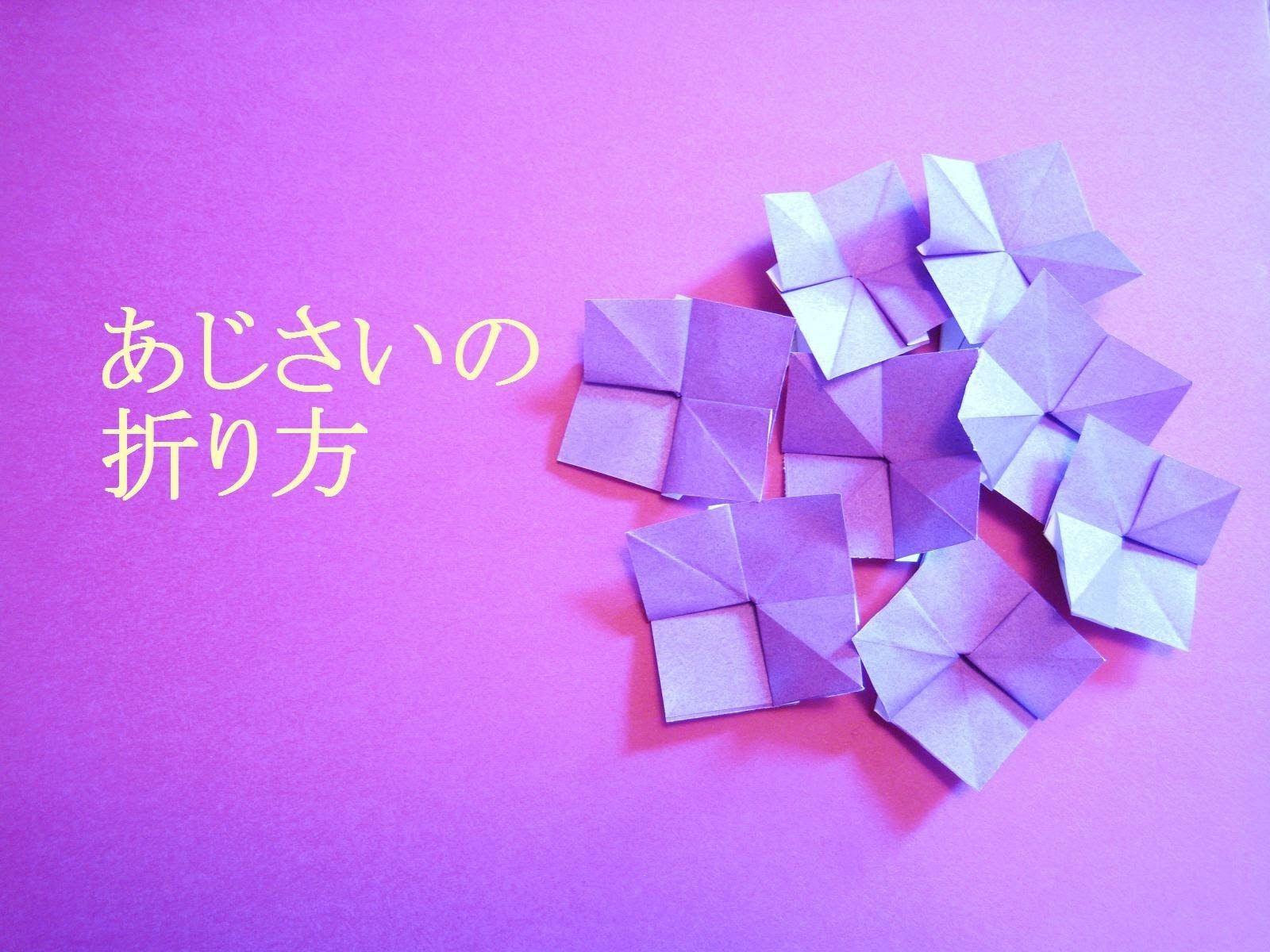 折り紙 あじさい折り方 作り方 母の日 父の日カード工作3歳から簡単 折り紙 あじさい 父の日 カード 手作り 折り紙