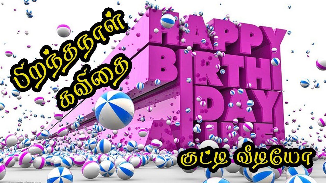 Happy birthday wishes images by Santhi Govindasamy on