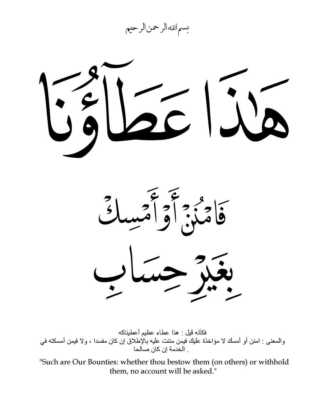 Schön Heiliger Koran, Sprüche, Islamic Designs
