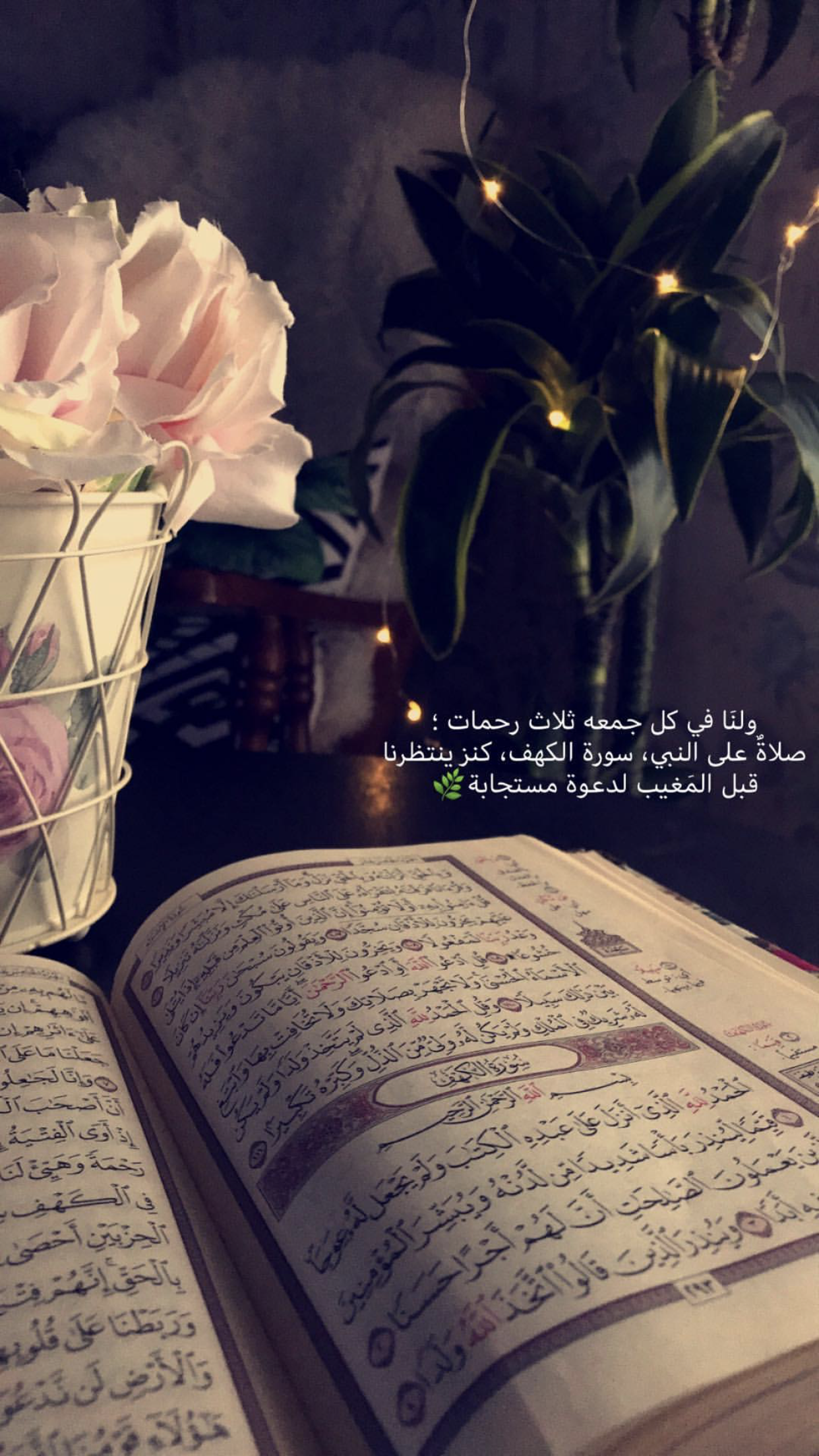 Pin By Roy On مختارات موضي البليهد Beautiful Quran Quotes Quran Quotes Love Quran Quotes