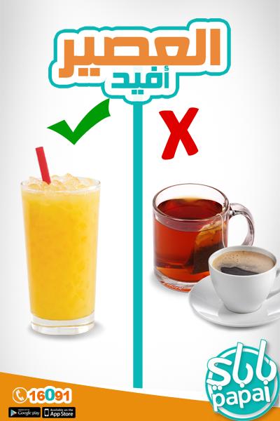 باباى بيقولك ان شرب الشاى والقهوة بعد الوجبات يمنع امتصاص كل الفوائد الموجودة بالوجبة زى الحديد والكالسيوم ومن الأفضل استبدالهم بالعصير Food Desserts Pudding