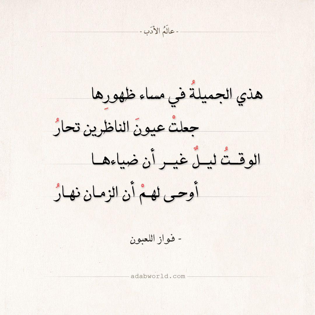 شعر فواز اللعبون هذي الجميلة في مساء ظهورها عالم الأدب Romantic Words Words Quotes Poetic Words