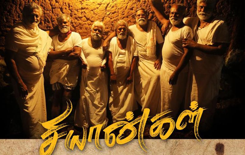 Chiyangal Movie Review