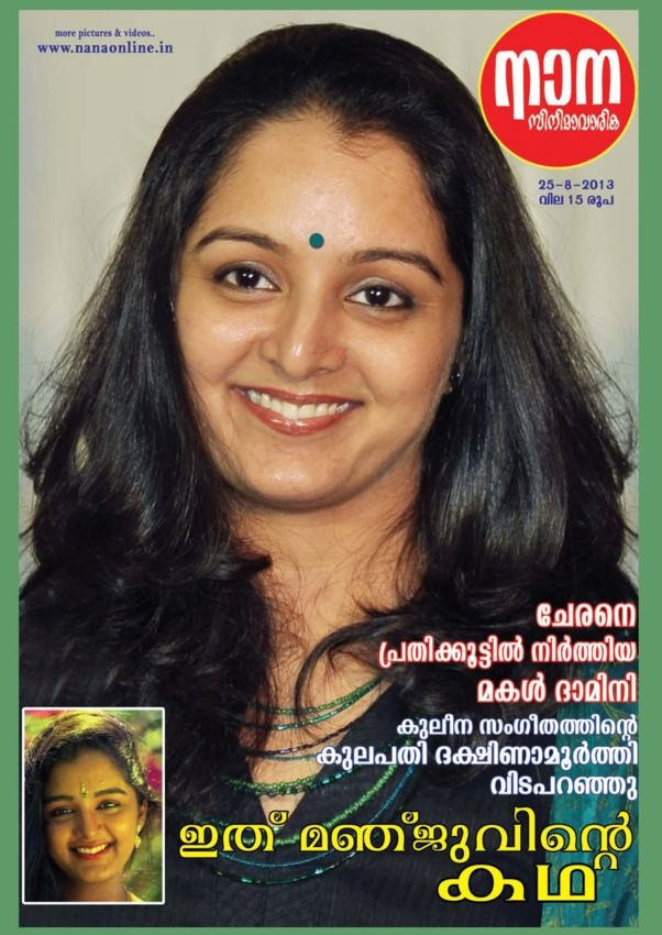 Nana Film Malayalam Magazine Buy Subscribe Download And Read Awesome Malayalam Love Pudse Get Lost