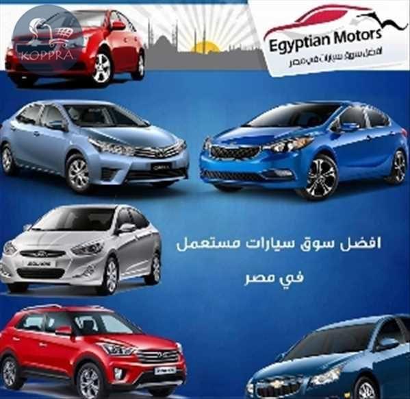 سيارات مستعملة سيارات هونداي مستعملة لدينا سيارات هونداي كل الموديلات على كوبرا مصر كل ده دلوقتى اونلاين سيارات هيونداى Used Cars Online Toy Car Used Cars