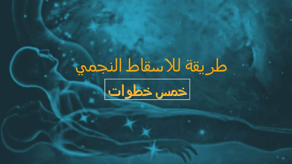 طريقة الاسقاط النجمي فى 5 خطوات ما وراء المادة Metaphysical Arabia Poster Movies Lockscreen