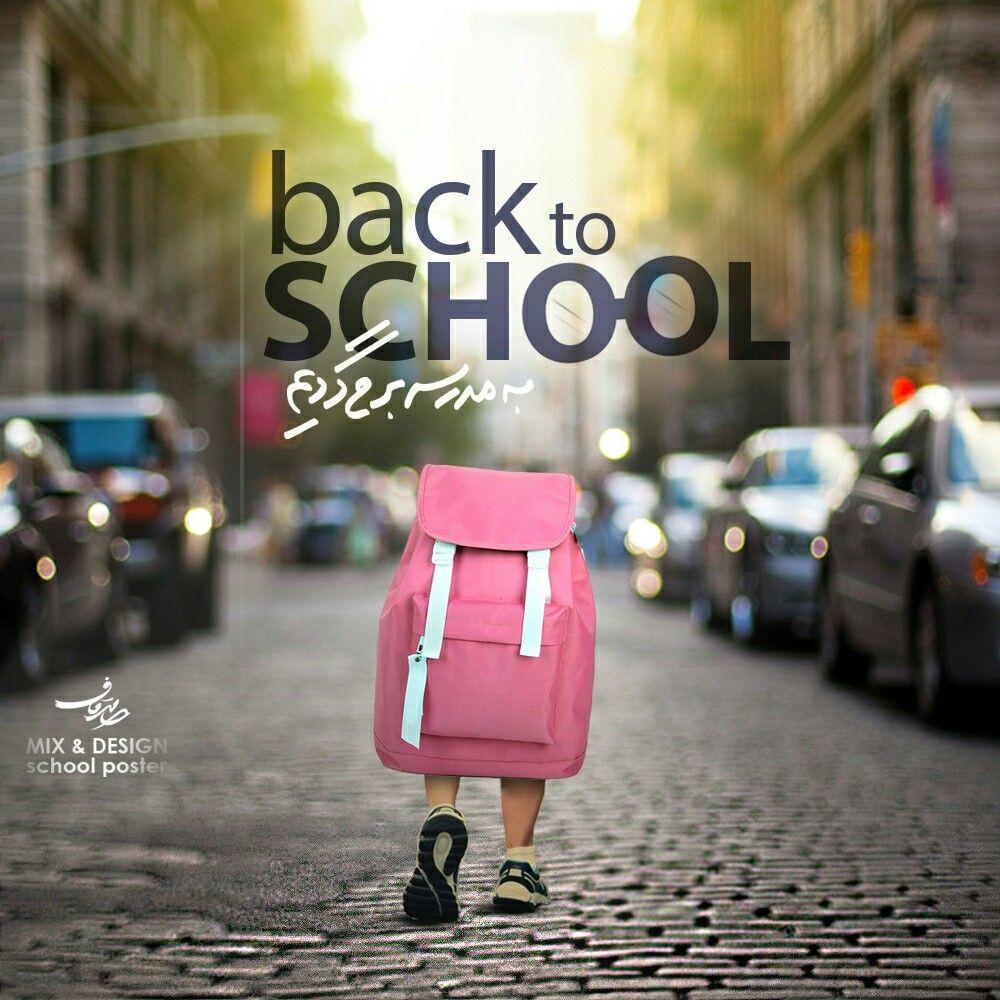 "Creative poster for school ♥ ""back to school"" | Cambridge ..."
