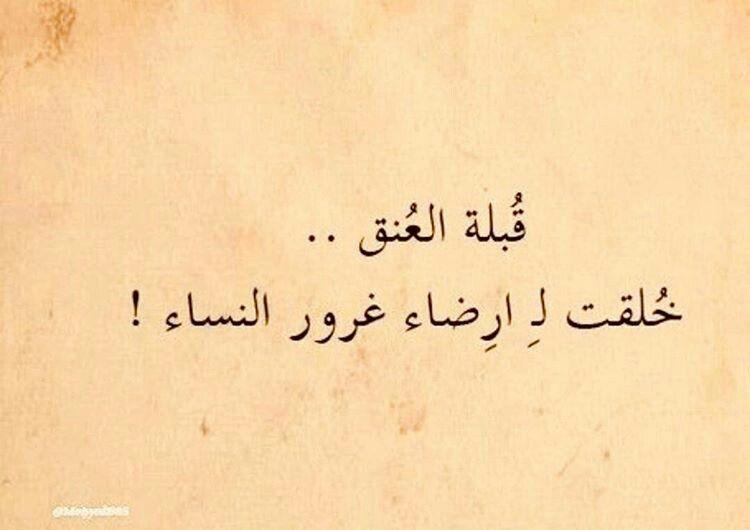 قبلة الع نق Calligraphy Quotes Love Talking Quotes Arabic Love Quotes
