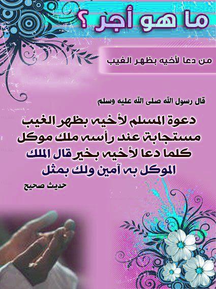 ما هو أجر من دعا لأخيه بظهر الغيب What Is Islam Best Quotes Islam