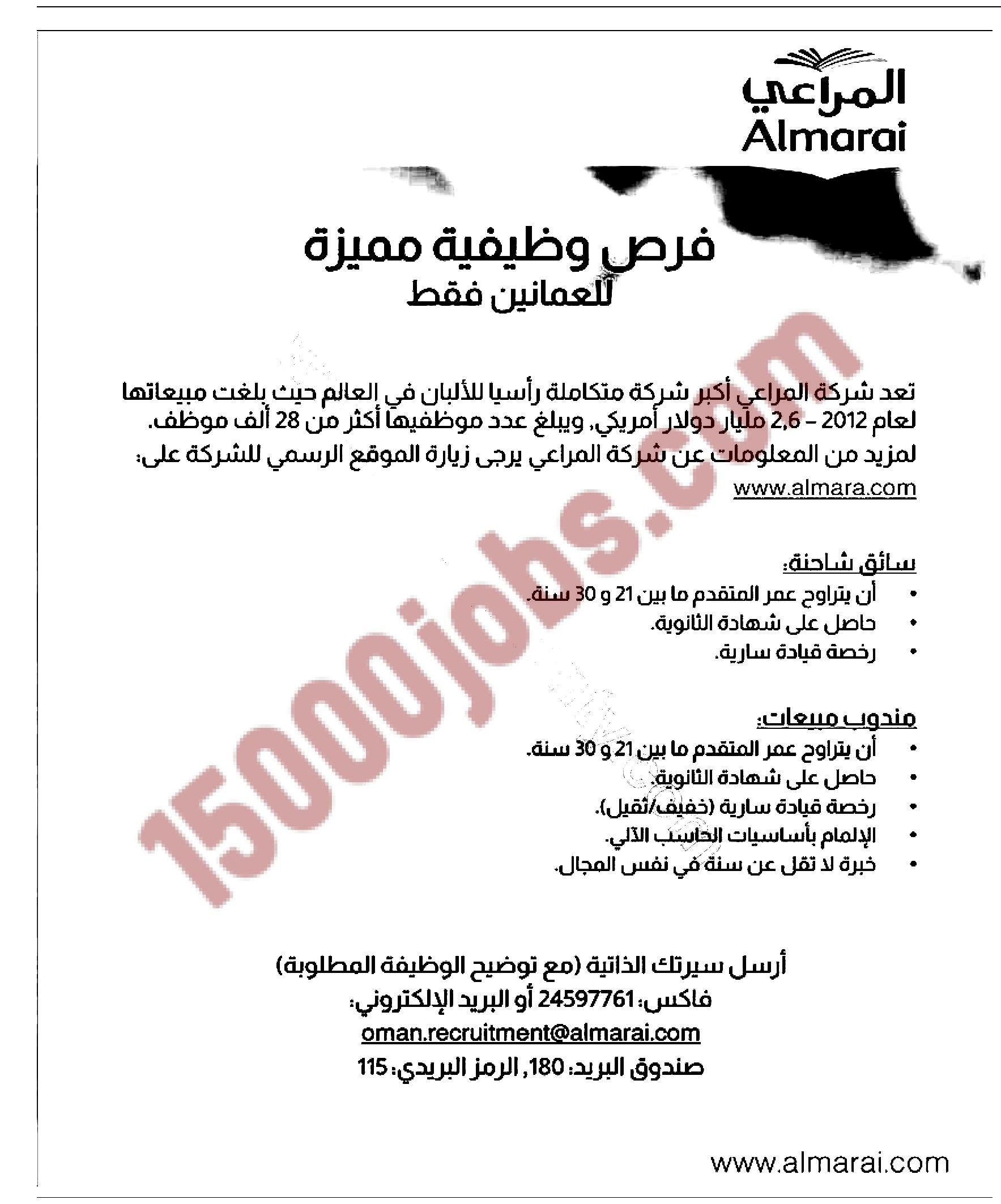 وظائف شركة المراعى العمانية للجادين فقط وظائف سلطنة عمان Oman Places To Visit Job