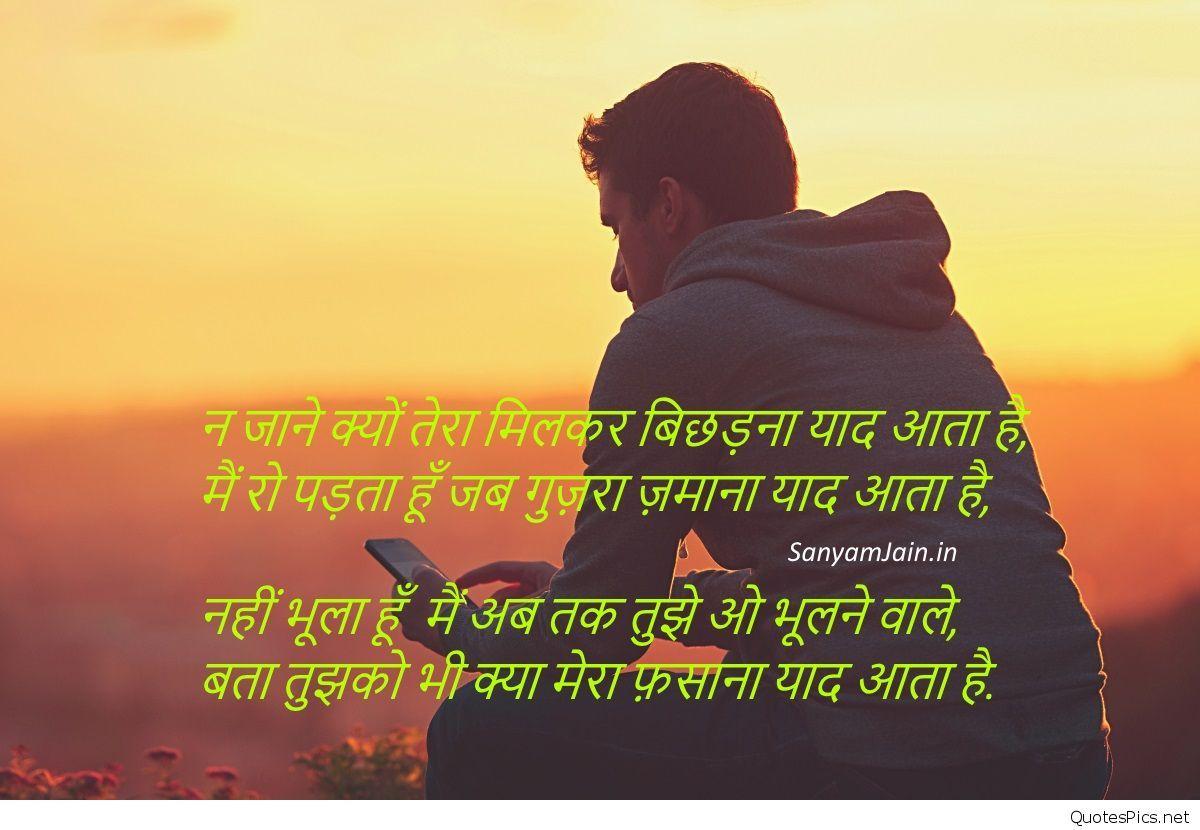 Pin On Shayari Hindi