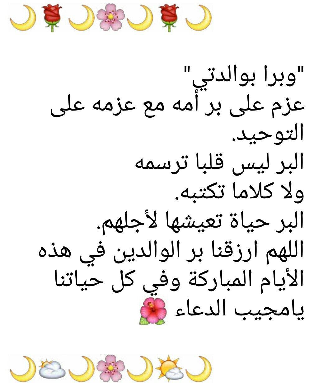 اللهم ارزقنا بر الوالدين Words Word Search Puzzle Math