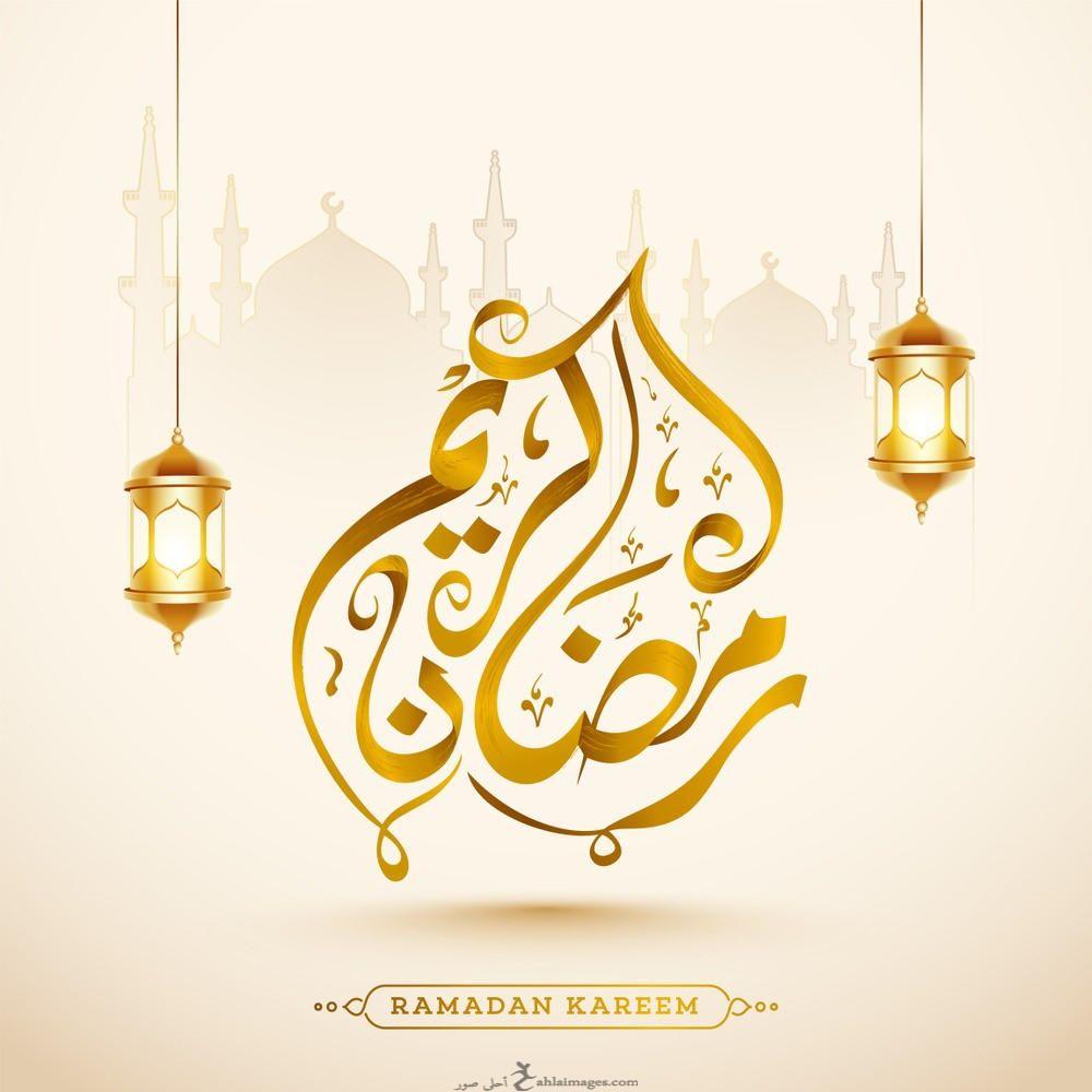 احلى صور احلى صور رمضان كريم 2021 بطاقات معايدة لشهر رمضان الكريم 1442 Ramadan Kids Ramadan Ramadan Kareem