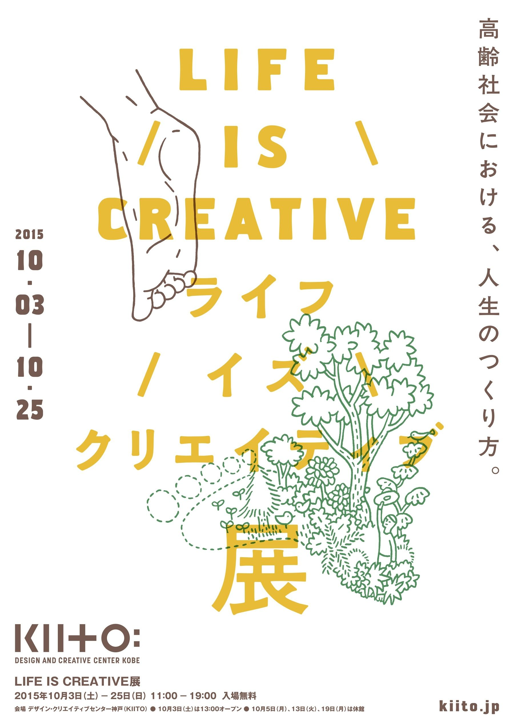 Life is Creative Design and creative center Kobe Japanese poster with foot  and plants. Nice lines and typography 4a682aa7c94d