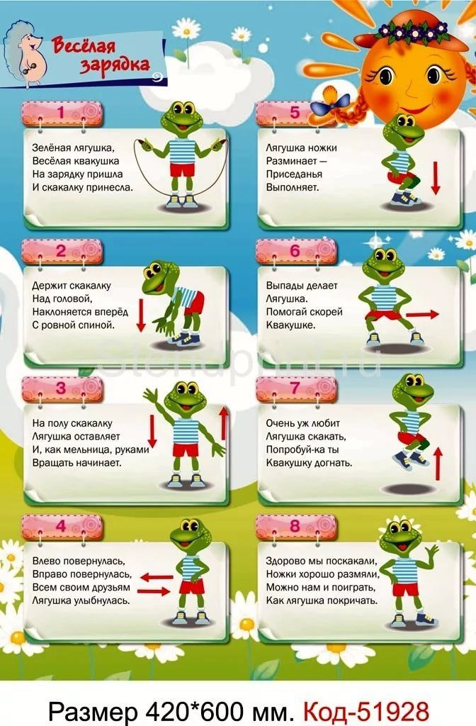 утренняя зарядка для детей 6-7 лет в детском саду в стихах ...