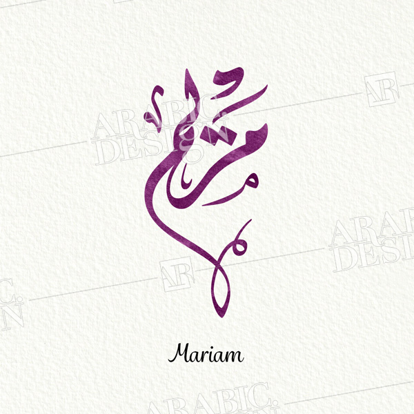 Mariam Dewani Jali Arabic Design Mariam Arabic Calligraphy Arabic Calligraphy Calligraphy Arabic Calligraphy Tattoo
