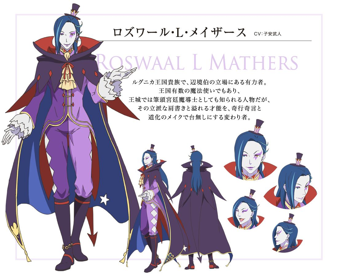 Roswaal L Mathers 1987158 Fullsize Image 1100x900 Anime Mather Character Design