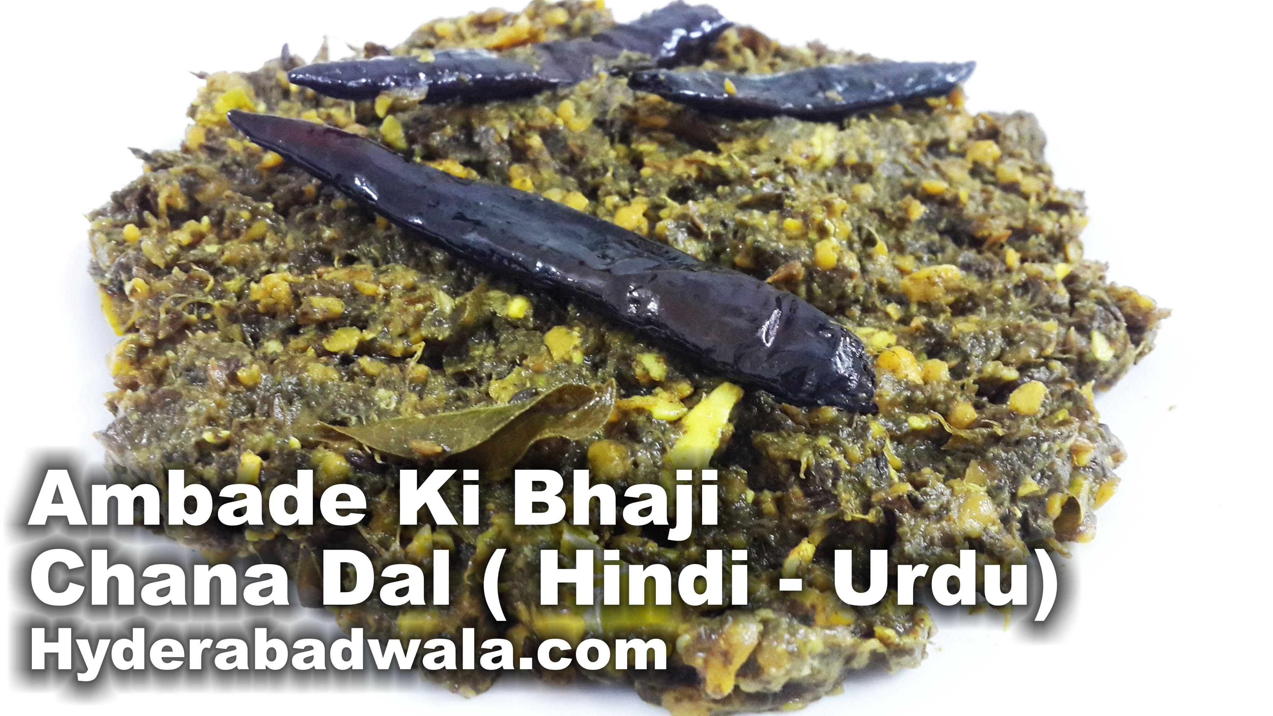 Hyderabadi ambade ki bhaji chana dal recipe video in hindi urdu hyderabadi ambade ki bhaji chana dal recipe video in hindi urdu forumfinder Choice Image